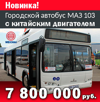 МАЗ 103445
