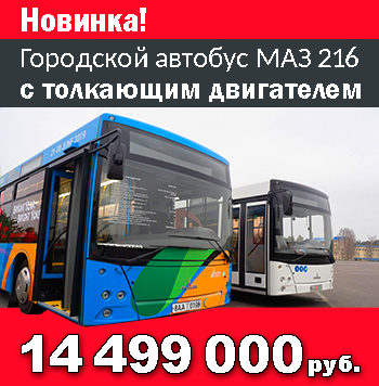 МАЗ 216066