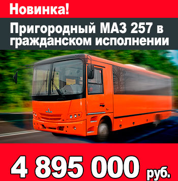 МАЗ 257030