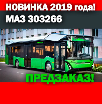МАЗ 303266