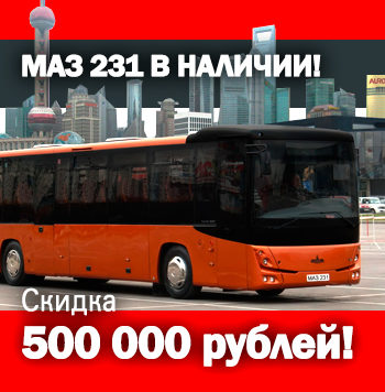 МАЗ 231062